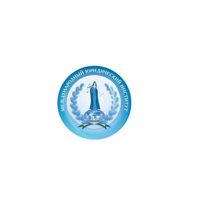 Международный юридический институт3