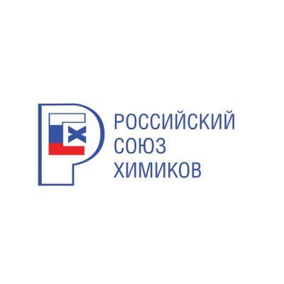 Российский союз химиков4